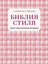 библия стиля гардероб успешной женщины скачать бесплатно