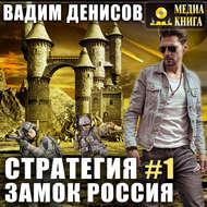 Стратегия. Замок россия | вадим денисов слушать аудиокнигу на.