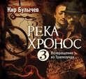 Аудиокнига «Возвращение из Трапезунда» – Кир Булычев