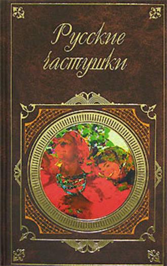 Обложка книги русские народные частушки короткие
