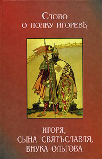 Слово о Полку Игореве скачать Литература