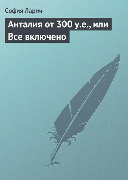 СОФИЯ ЛАРИЧ АНТАЛИЯ ОТ 300 УЕ СКАЧАТЬ БЕСПЛАТНО