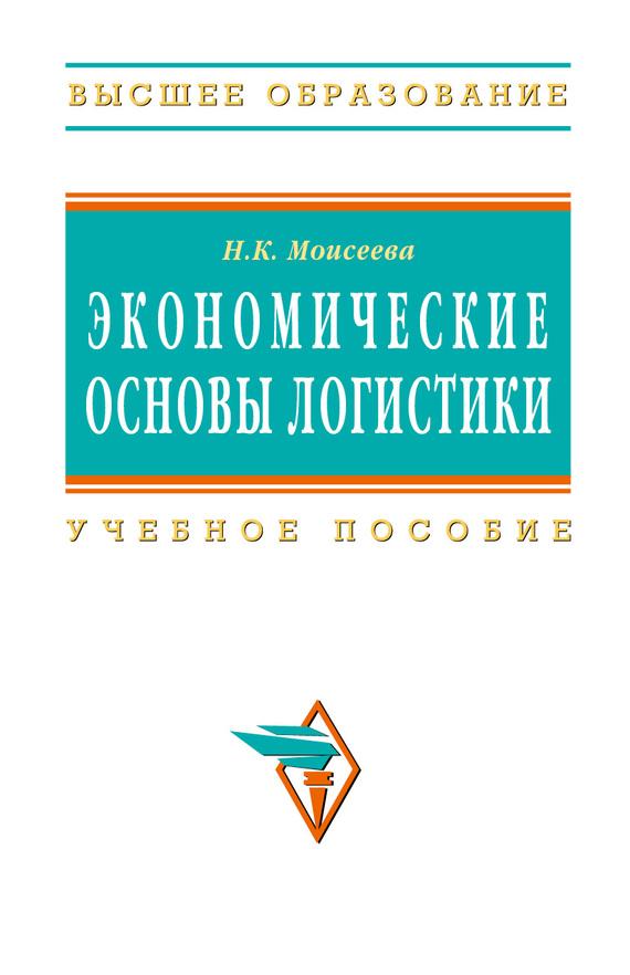 Читать Экономические основы логистики: учебное пособие