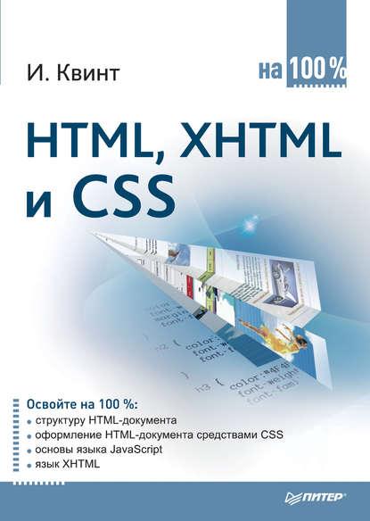 https://www.litres.ru/igor-kvint/html-xhtml-i-css-na-100/?lfrom=15589587