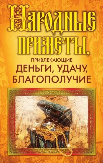 Обложка книги Народные приметы, привлекающие деньги, удачу, благополучие