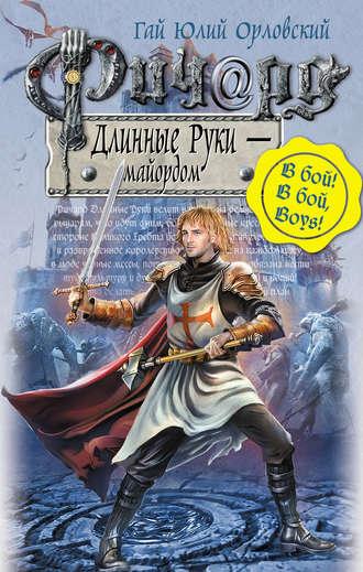 Книга ричард длинные руки-майордом