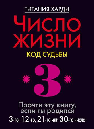 Читать онлайн Число жизни. Код судьбы. Прочти эту книгу, если ты родился 3-го, 12-го, 21-го или 30-го числа