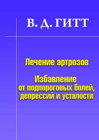 книга избавление от паразитов ингерлейб