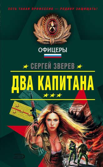 Вениамин каверин два капитана(ил. Ф. Глебова) скачать книгу fb2 txt.