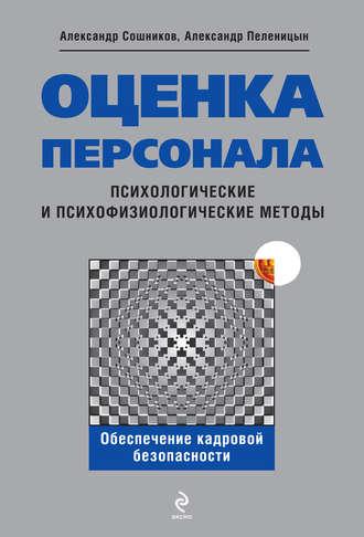 Оценка персонала Психологические и психофизические методы  Оценка персонала Психологические и психофизические методы