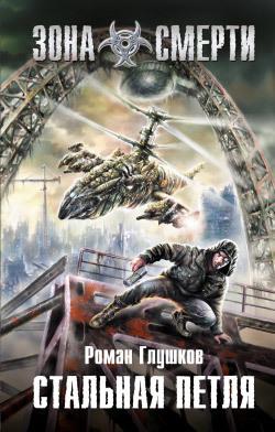Книга Стальная петля