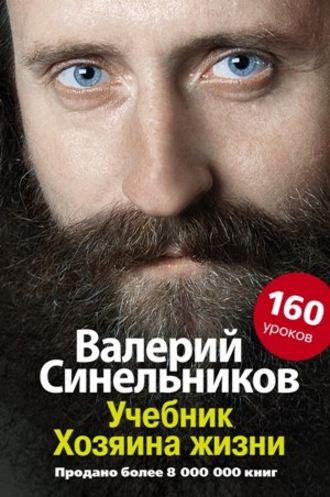 Книга синельников жизнь без страха