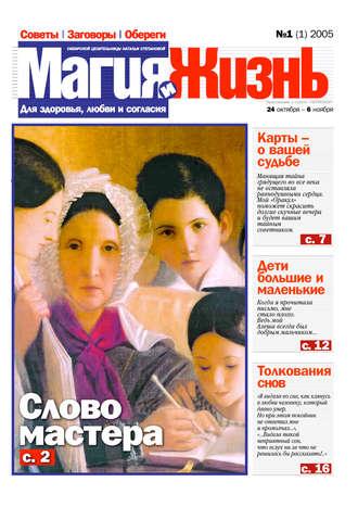 Обложка Магия и жизнь. Газета сибирской целительницы Натальи Степановой №3 (3) 2005