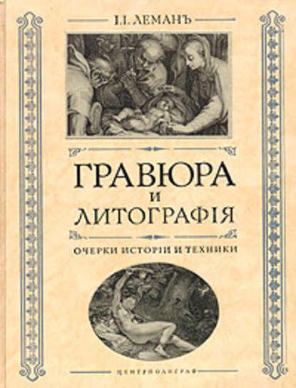 Гравюра и литография. Очерки истории и техники - Электронная книга.