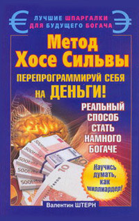 Читать Метод Хосе Сильвы. Перепрограммируй себя на деньги