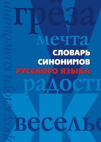 Читать словарь синонимов евгеньевой