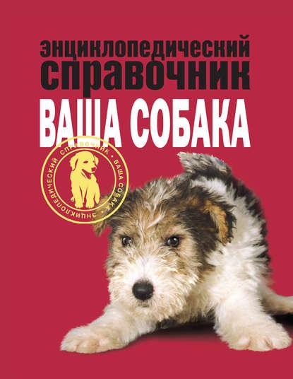 Алексей Целлариус «Ваша собака. Воспитание и уход»