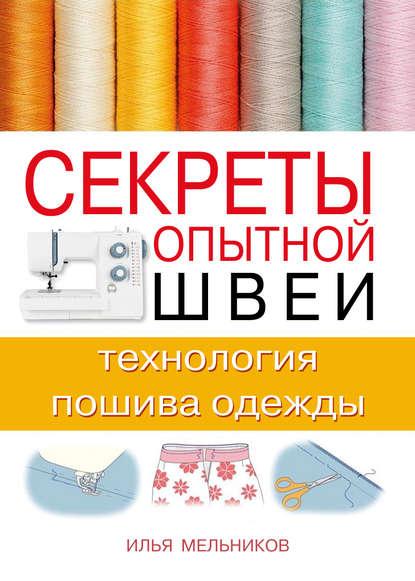 Обложка книги Секреты опытной швеи: технология пошива одежды