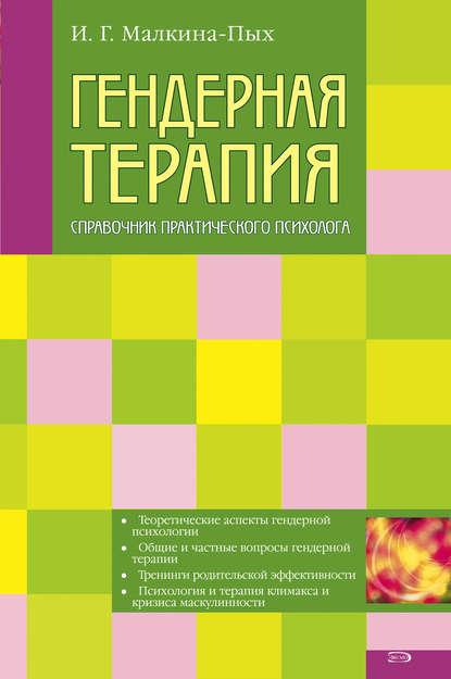 Малкина-Пых И. Г. — Гендерная терапия