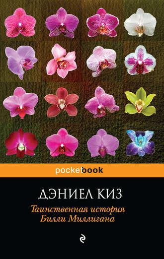 Цветы для элджернона pdf скачать