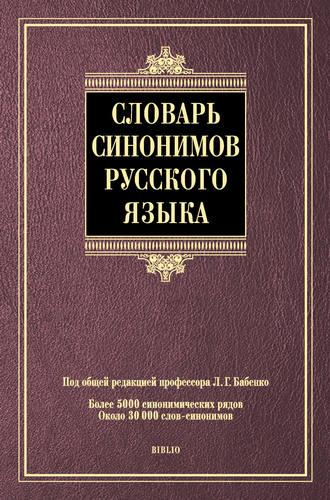 fb2 словарь синонимов евгеньевой
