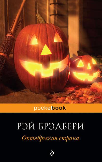 «Октябрьская страна» Рэй Брэдбери