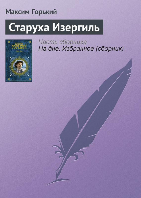 Обложка книги горький старуха изергиль epub