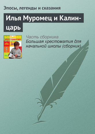 Обложка книги Илья Муромец и Калин-царь