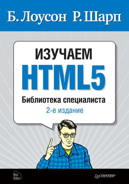 https://www.litres.ru/b-louson/izuchaem-html5-4955202/?lfrom=15589587