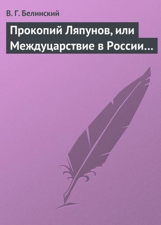Обложка Прокопий Ляпунов, или Междуцарствие в России…