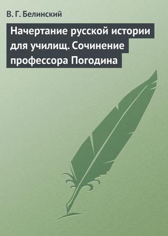 Читать книгу Начертание русской истории для училищ. Сочинение профессора Погодина