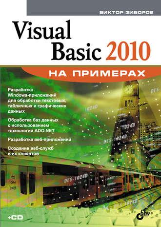 learn microsoft visual basic scripting edition now pdf