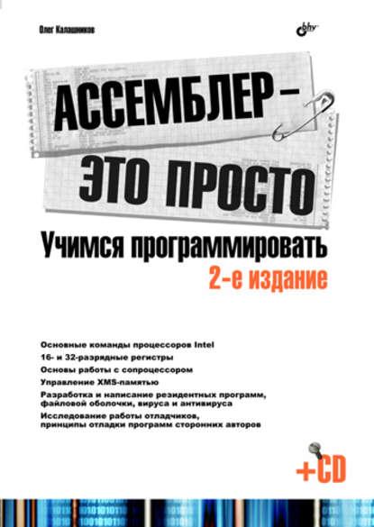 https://www.litres.ru/oleg-kalashnikov/assembler-eto-prosto-uchimsya-programmirovat/?lfrom=15589587