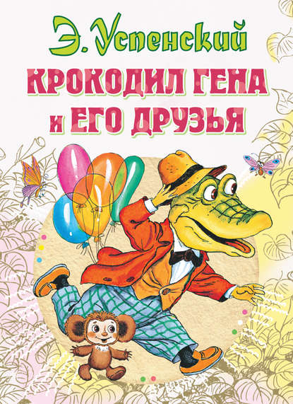 «Крокодил Гена и его друзья» Эдуард Успенский