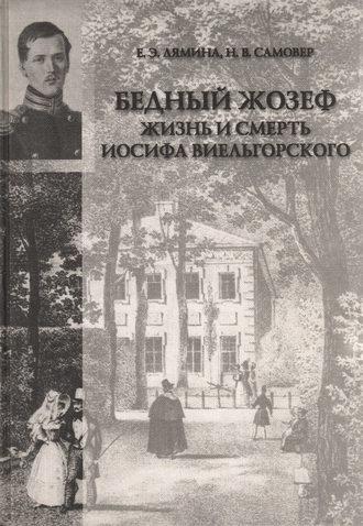 epub «Бедный Жозеф». Жизнь и смерть Иосифа Виельгорского. Опыт биографии человека 1830-х годов