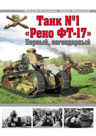 Танк №1 «Рено ФТ-17». Первый, легендарный