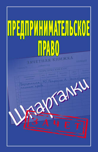 Губин е. П. Предпринимательское право российской федерации [pdf.