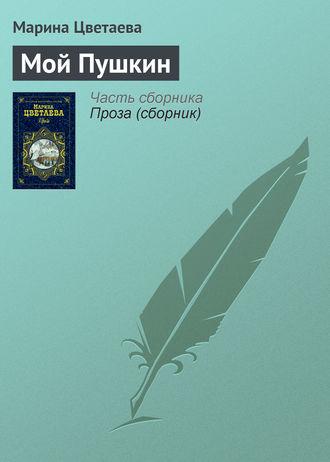 Скачать сочинение мой пушкин по литературе