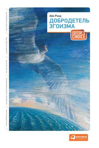 Книга добродетель эгоизма скачать бесплатно в fb2, pdf, epub.
