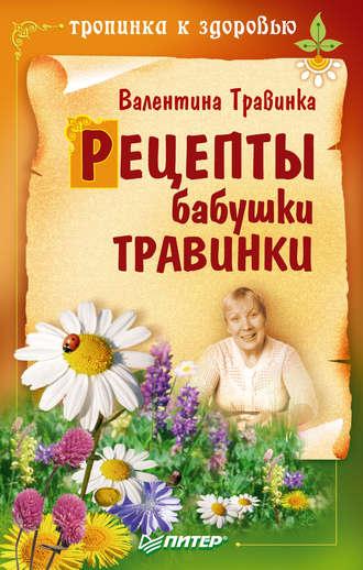 бабушка травинка рецепт как проверить себя на сглаз