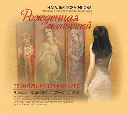 «Рожденная женщиной» Наталья Покатилова
