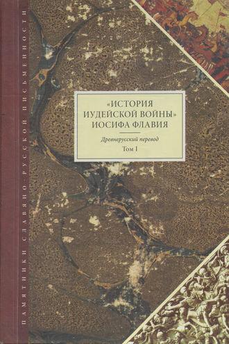 Иосиф флавий, иудейская война – скачать в fb2, epub, pdf, txt на.