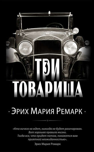 Ремарк три товарища скачать fb2 | xymora | pinterest | group and books.