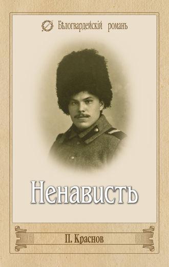 Книги краснова петра николаевича