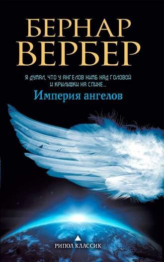 Отзывы о книге империя ангелов, бернар вербер – литрес.