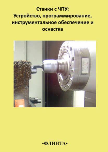 https://www.litres.ru/aleksandr-zholobov/stanki-s-chpu-ustroystvo-programmirovanie-instrumentalnoe-obespechenie-i-osnastka-6715493/?lfrom=15589587