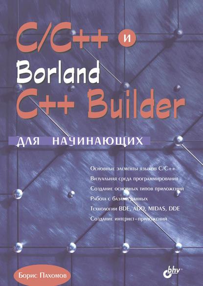 https://www.litres.ru/boris-pahomov/c-c-i-borland-c-builder-dlya-nachinauschih-2/?lfrom=15589587