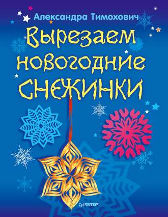 Книга Вырезаем новогодние снежинки
