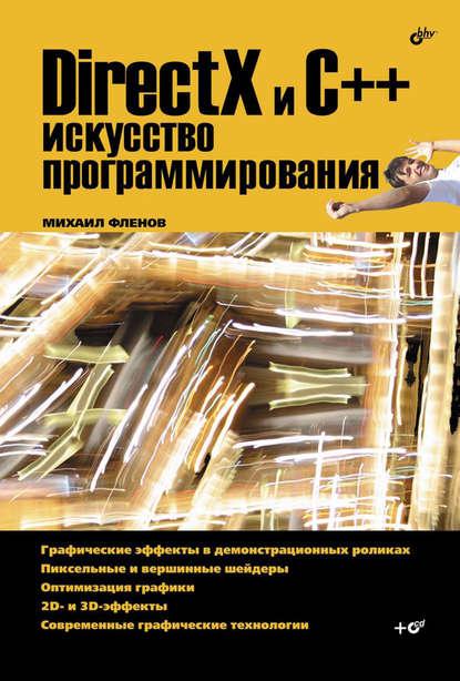 https://www.litres.ru/mihail-flenov/directx-i-c-iskusstvo-programmirovaniya-6654127/?lfrom=15589587
