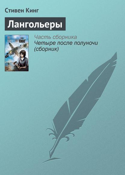 «Лангольеры» Стивен Кинг